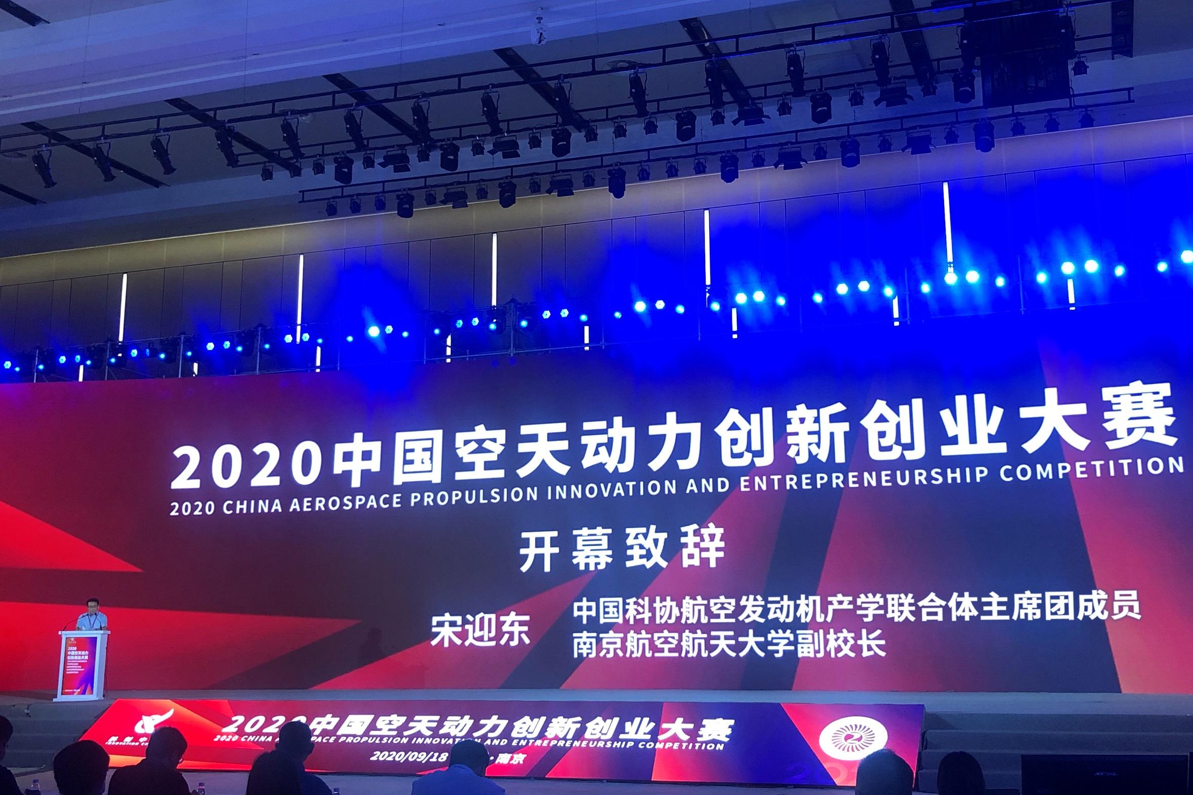 S10竞猜网站-PT招财进宝-首届中国空天动力创新创业大赛决赛在南京举行