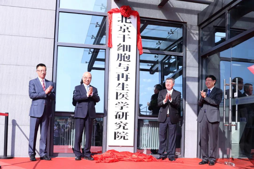 S10竞猜网站-PT三个小丑刮刮乐-重磅!北京干细胞与再生医学研究院在京成立